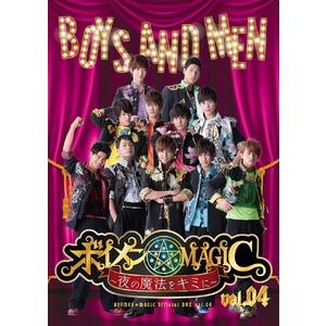 ボイメン☆MAGIC ~夜の魔法をキミに~ vol.4
