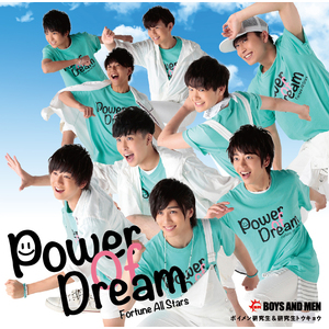 「Power Of Dream」BOYS AND MEN 研究生 ver.