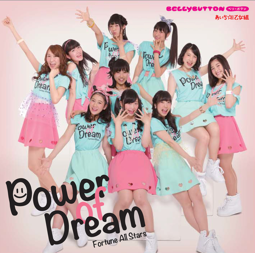 「Power Of Dream」BELLY BUTTON & あいち☆乙女組 ver.