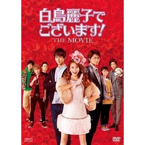 『白鳥麗子でございます!THE MOVIE』DVD(2枚組)【初回限定版】