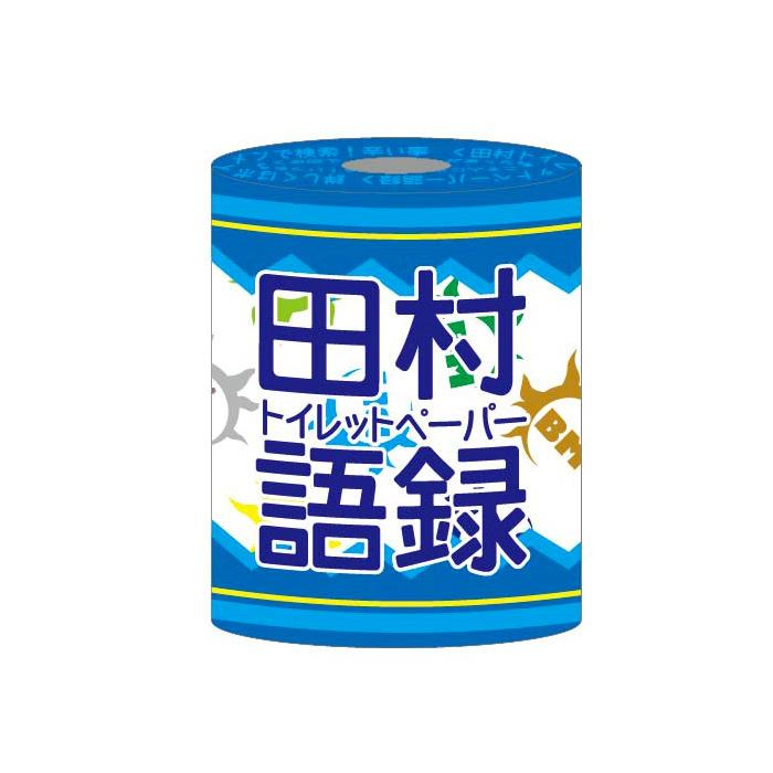 田村語録トイレットペーパー  Produced by 田村侑久