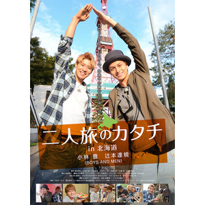 「二人旅のカタチin北海道」DVD