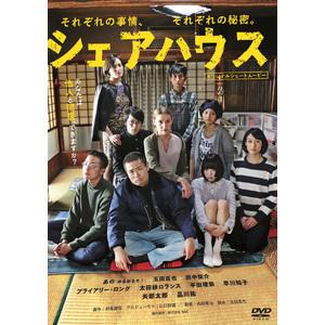 田中俊介出演 オリジナルショートムービー『シェアハウス』DVD
