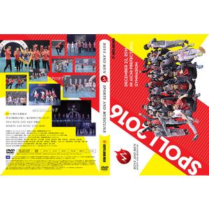 BOYS AND MEN『スポライ2016』DVD