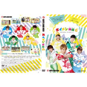 ボイメン体操DVD6