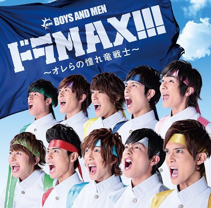 CD「ドラMAX!!!」