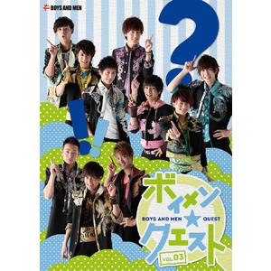 ボイメン★クエスト3