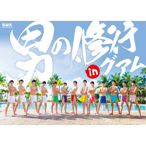 DVD『男の修行 in グアム』