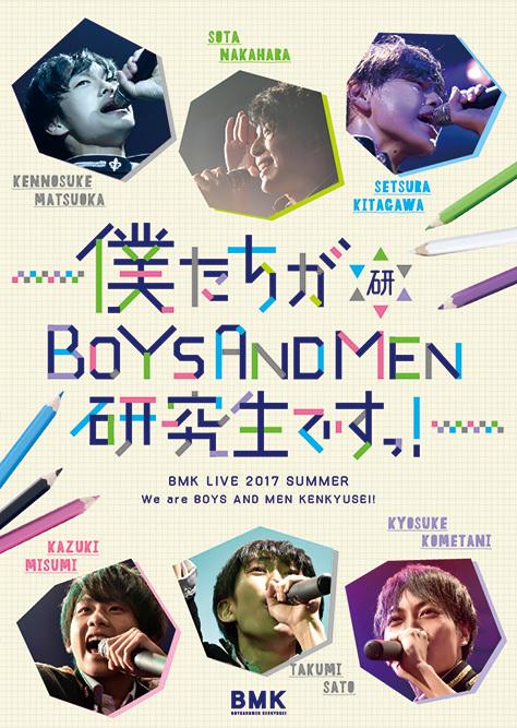BOYS AND MEN研究生 ライブDVD『僕たちがBOYS AND MEN研究生ですっ!』