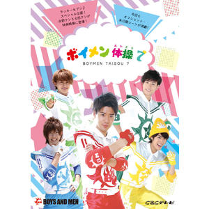 DVD ボイメン体操7