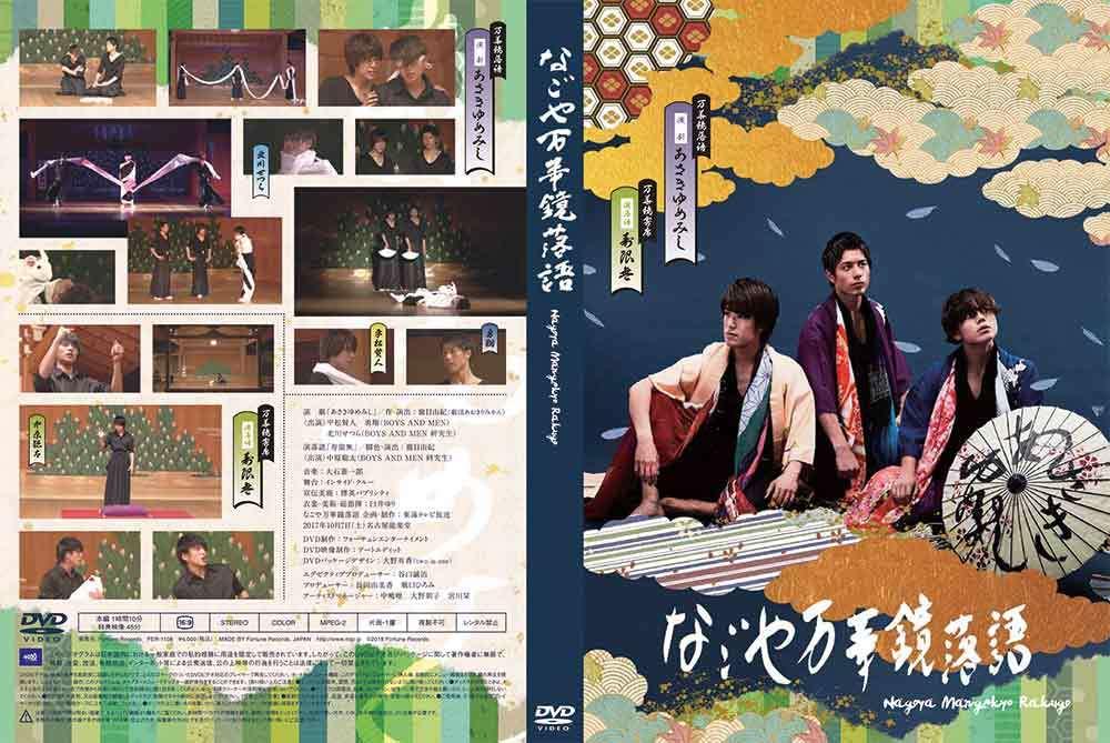 DVD「なごや万華鏡落語」