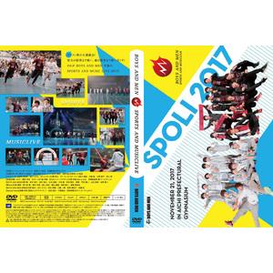 DVD「スポライ2017」