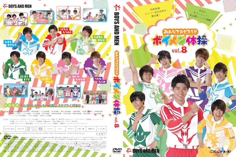 ボイメン体操DVD8