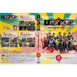 DVD 忍者ボイメンくん2  弐之巻