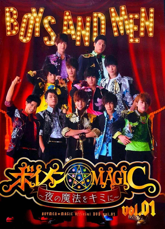 ボイメン☆MAGIC~夜の魔法をキミに~vol.01