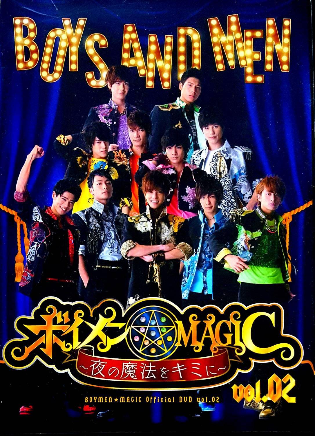 ボイメン☆MAGIC~夜の魔法をキミに~vol.02