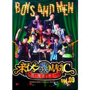 ボイメン☆MAGIC~夜の魔法をキミに~vol.03