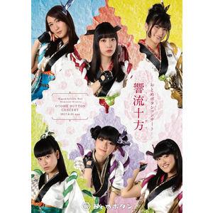 【DVD】「響流十方—おとめボタンコンサート」