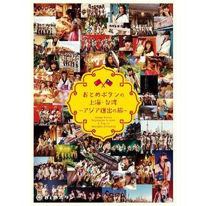 【DVD】「おとめボタンの上海・台湾~アジア進出の旅~」