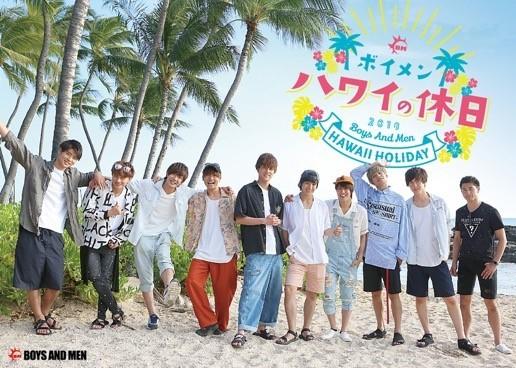 DVD「ボイメン ハワイの休日」