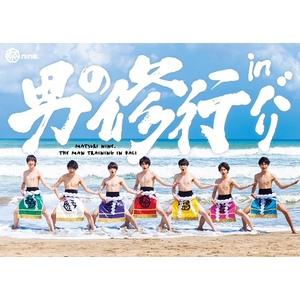 DVD「男の修行 in バリ」
