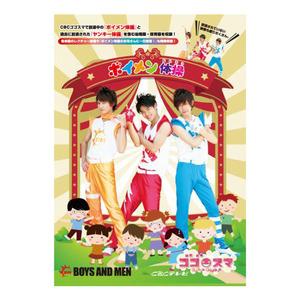 ボイメン体操DVD