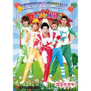 「ボイメン体操DVD2」