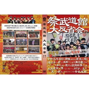 DVD「祭nine.武道館大反省会!?」