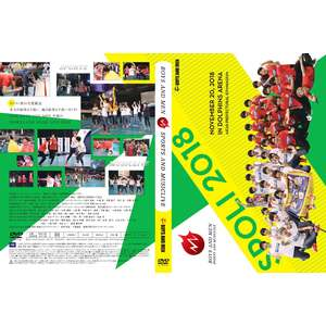 DVD「スポライ2018」