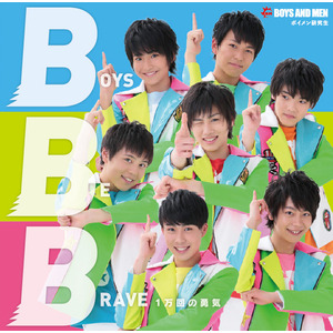 BOYS AND MEN研究生「Boys Be Brave ~1万回の勇気~」