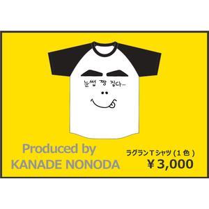 野々田奏プロデュース ラグランTシャツ