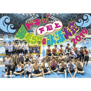 DVD「ドキッ!下剋上 男だらけの水泳大会」