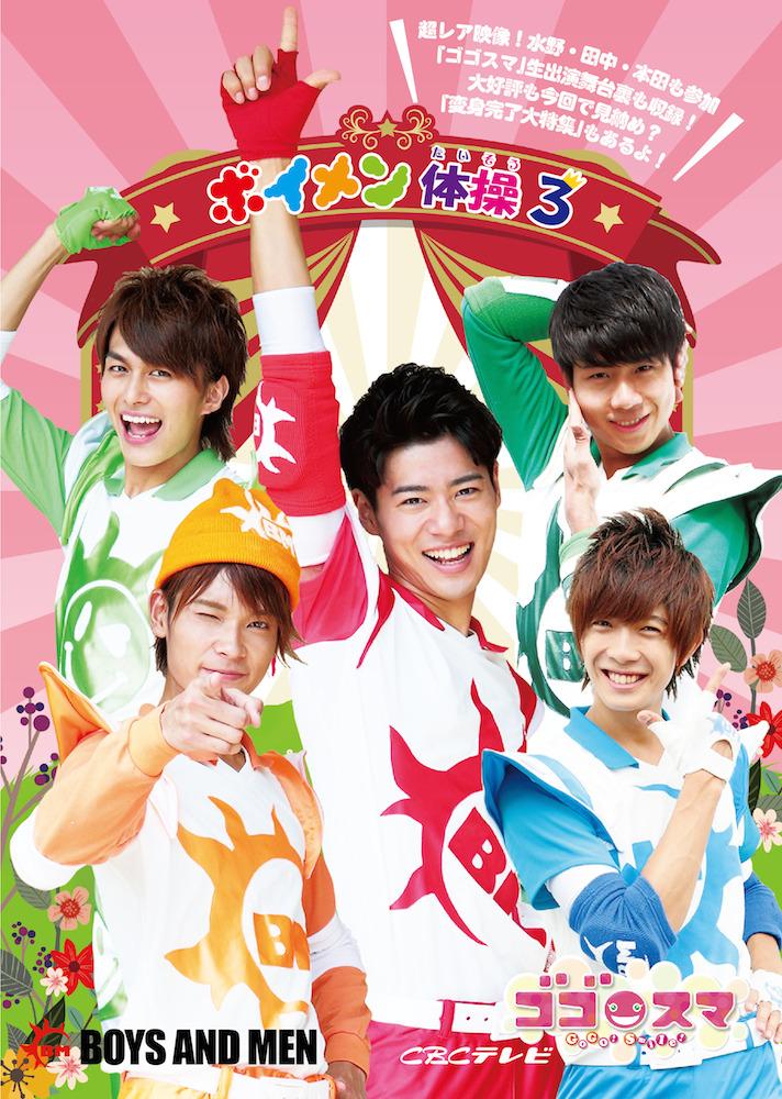 ボイメン体操DVD3