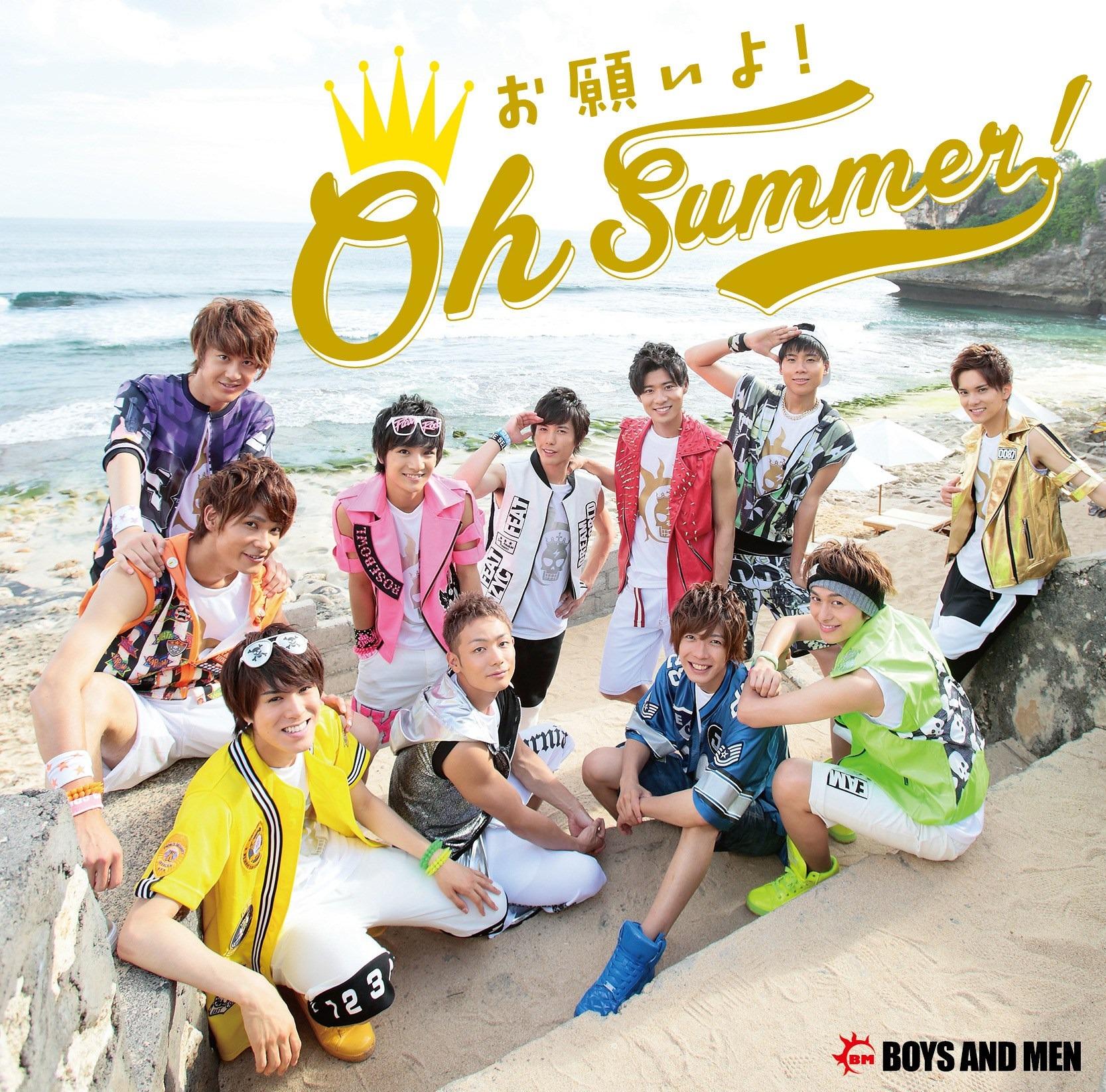 『お願いよ!Oh Summer!』