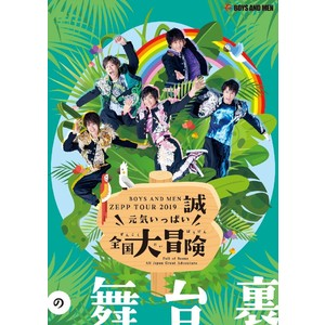 "BOYS AND MEN誠 ZEPP TOUR 2019〝元気いっぱい""全国大冒険の舞台裏"