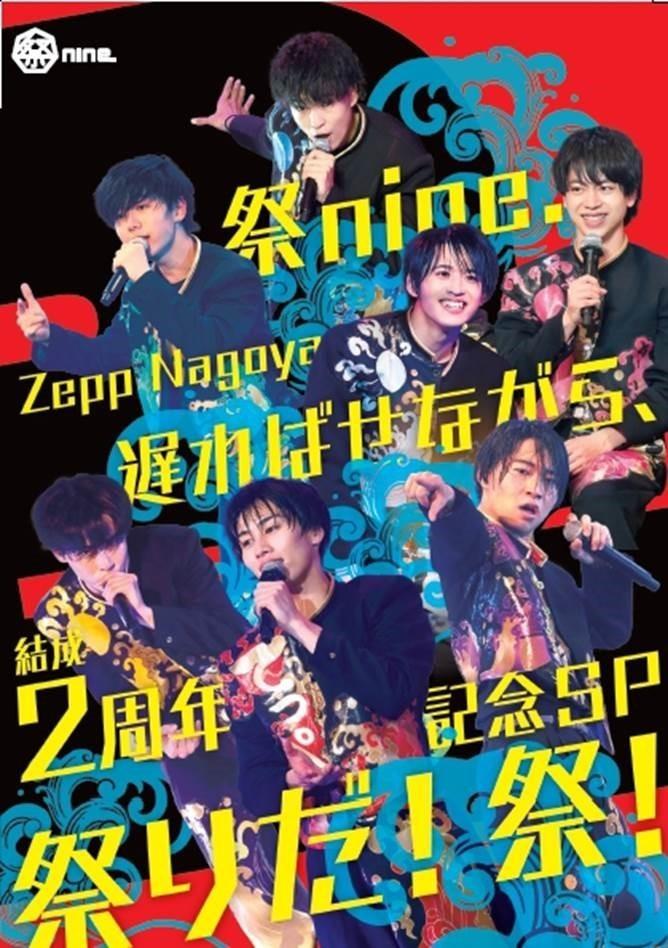「祭nine. Zepp Nagoya 遅ればせながら、結成2周年記念SP 祭りだ!祭!」