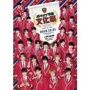 DVD「ボイメン学園 文化祭 SPECIAL DVD」