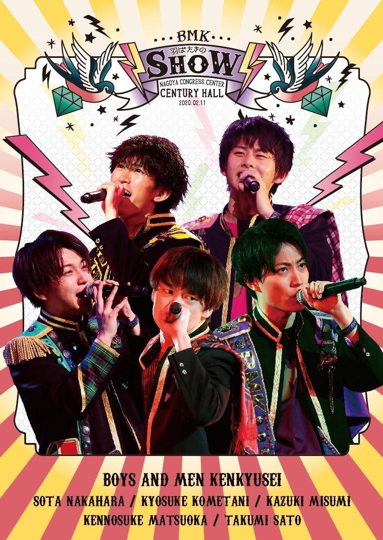 「羽ばたきのSHOW」ライブ DVD