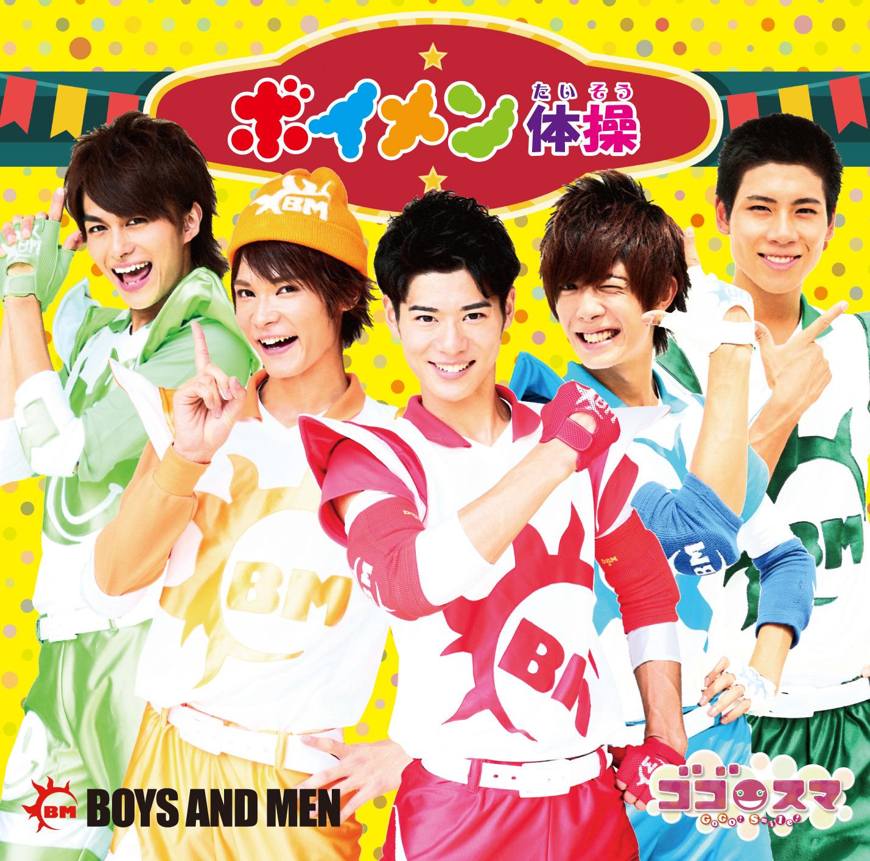 ボイメン体操(CD)