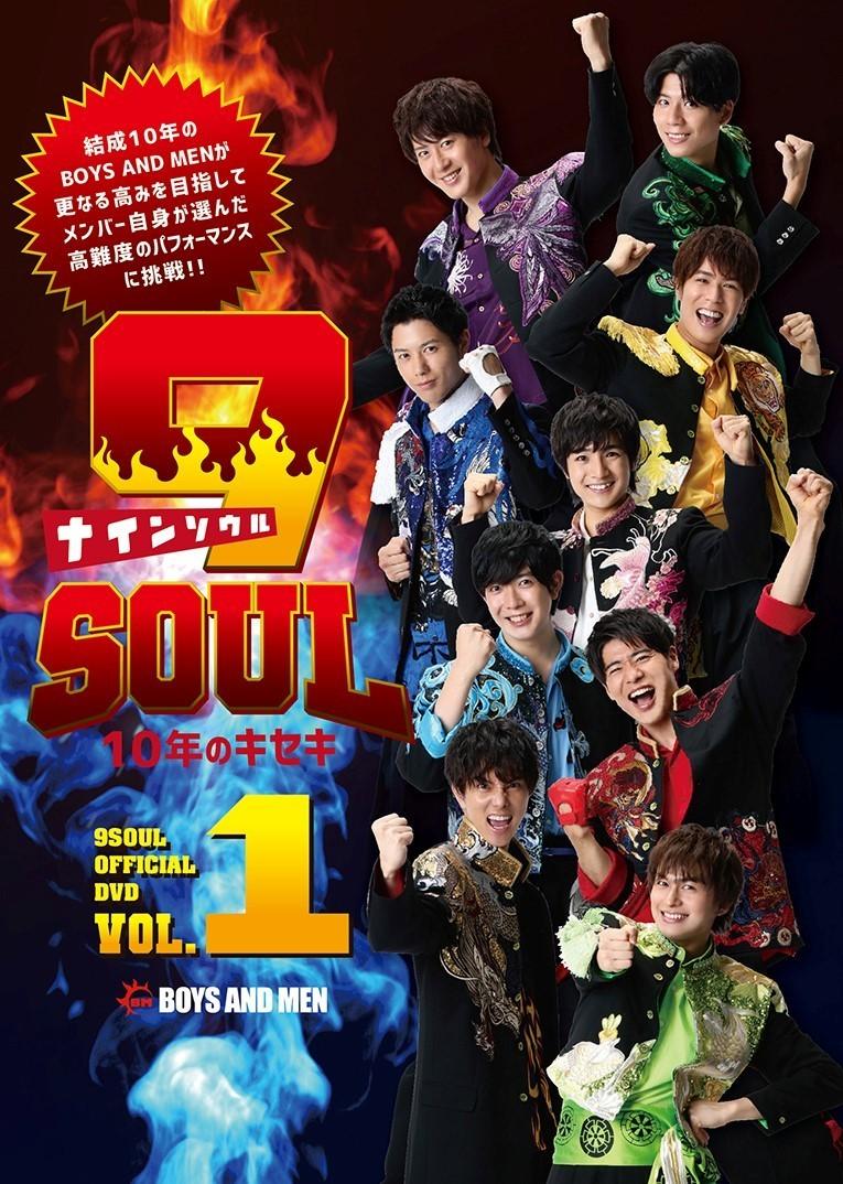 DVD「9SOUL 10年のキセキ VOL.1」