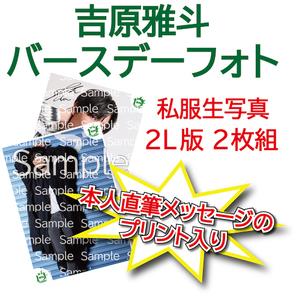 吉原雅斗バースデーフォトセット (2L版私服生写真 2枚組)