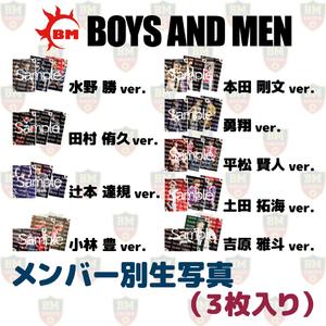 「ボイメン学園文化祭」 BOYS AND MENメンバー別生写真セット(3枚入り)/全9種類