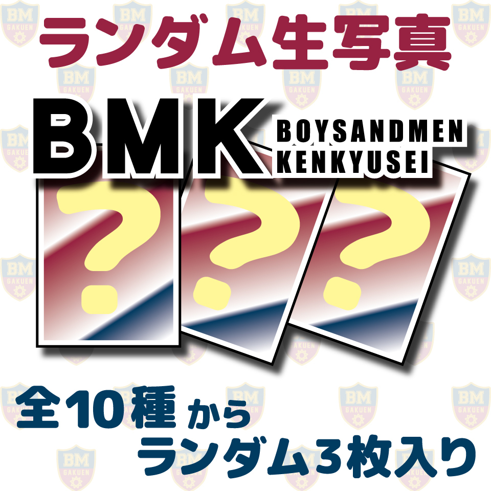 「ボイメン学園文化祭」 BMKランダム生写真セット(3枚入り)