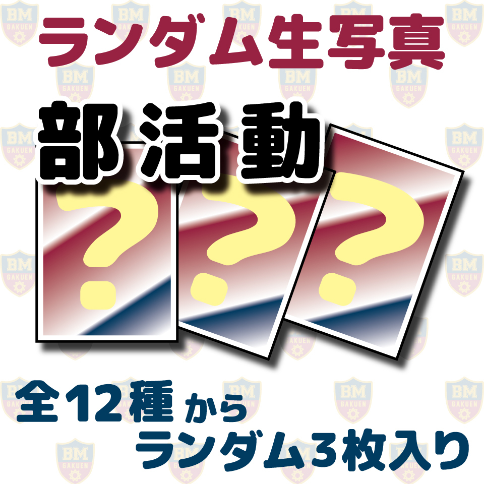 「ボイメン学園文化祭」 部活動ランダム生写真セット(3枚入り)
