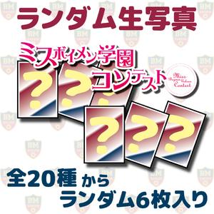 「ボイメン学園文化祭」 ミスコン生写真セット(6枚入り)