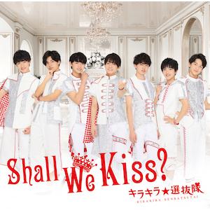 キラキラ選抜隊 「Shall We Kiss?」