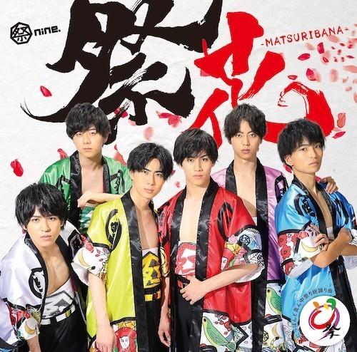 CD「祭花-MATSURIBANA-」