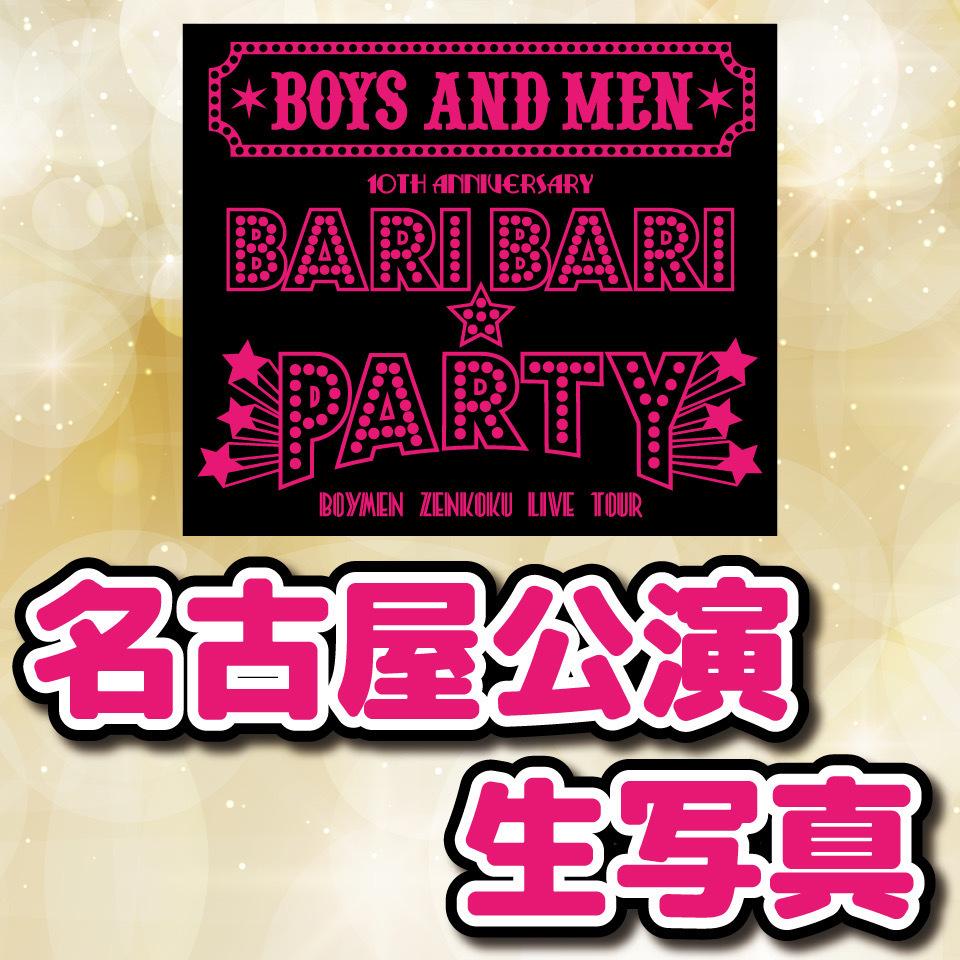 「BOYS AND MEN 10th Anniversaryボイメン全国ライブツアー「BARI BARI★PARTY」 名古屋公演フォトセット