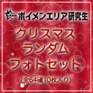 ボイメンエリア研究生 クリスマスランダムフォトセット(10枚入り)