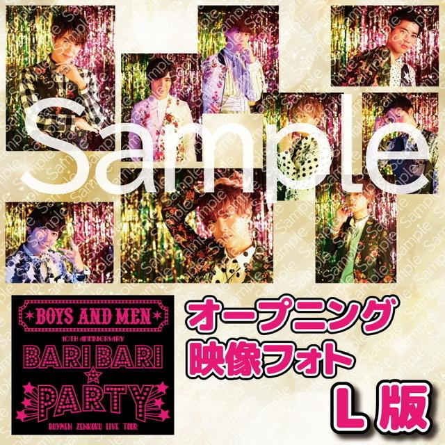 「BOYS AND MEN 10th Anniversaryボイメン全国ライブツアー「BARI BARI☆PARTY」オープニング映像フォト<L版>